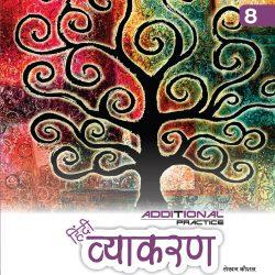 AP Hindi Vyakaran-1 to 8