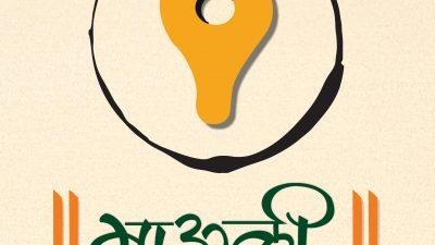 Marathi Vyakaran Grade I-V
