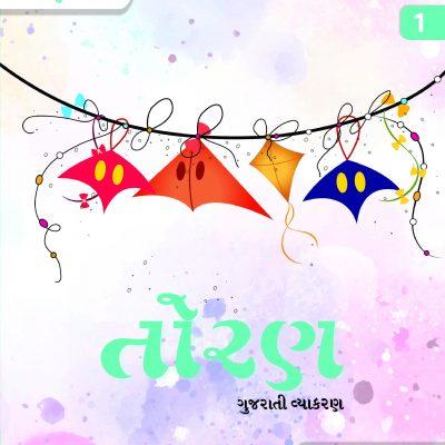 Toran Gujarati Vyakaran Grade I-VIII