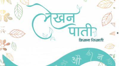 Lekhan Pati-Hindi