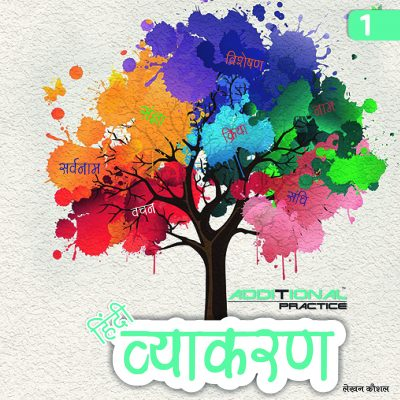 AP Hindi Vyakaran