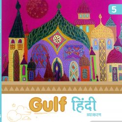 Gulf Hindi Vyakaran